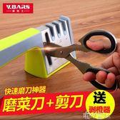 磨刀神器磨刀器家用磨剪刀菜刀快速磨刀石多功能磨刀棒手動 港仔會社
