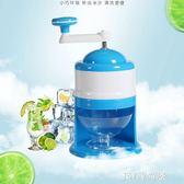 手搖刨冰機 水果冰沙機迷你家用手動小型碎冰機綿綿冰機沙冰工具    JSY時尚屋