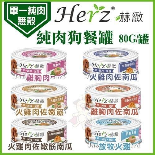 *KING WANG*【24罐組】Herz赫緻《單一純肉無穀狗餐罐》80G/罐 六種口味任選 狗罐頭