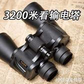 望遠鏡 軍工望忘遠鏡 雙筒超遠距離高倍高清特種兵戶外夜視晚上狙擊 LH2288【3C環球數位館】