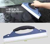 D字水刮板矽膠刮水板洗車驅水不傷漆面BS14438『時尚玩家』