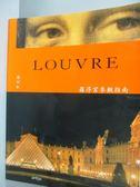 【書寶二手書T1/藝術_WFB】Louvre羅浮宮參觀指南_Collectif
