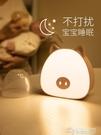 小夜燈可充電式臥室床頭嬰兒哺乳喂奶用臺燈夜間睡眠節能插電 夢想生活家