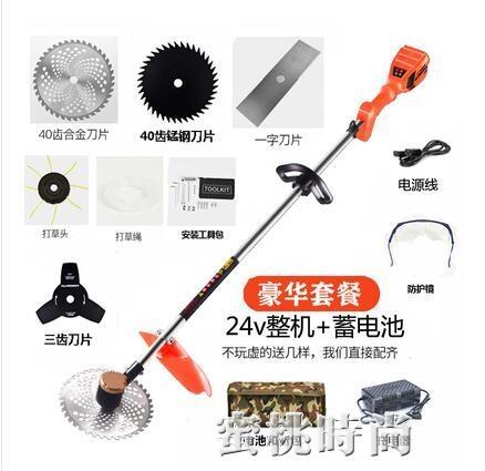 金旺基無刷電動割草機充電式多功能小型家用打草機除草機農用收割『蜜桃時尚』