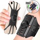 360°旋轉可拆卸通用手機戶外運動臂帶男款臂包跑步男女士臂帶迷你臂包