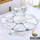 套裝拼盤餐具組合過年團圓陶瓷菜盤扇形盤子創意家用年夜飯【創世紀生活館】