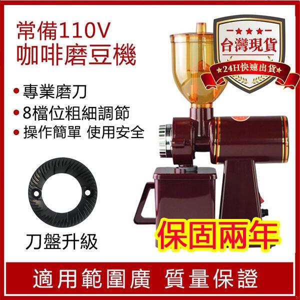 【台灣現貨】 110V磨豆機 電動咖啡磨豆機 不銹鋼磨磨粉機 粉碎機 可調節粗細研磨
