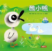 世界童話繪本:醜小鴨