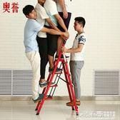 折疊梯子奧譽梯子家用折疊人字梯室內多功能伸縮工程爬梯扶樓梯梯加厚 WD千與千尋