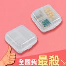 收納盒 藥盒 首飾盒 儲物盒 双層 塑料盒 零件 材料盒 分格 雙層6格透明收納盒【Z027】米菈生活館