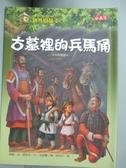 【書寶二手書T2/兒童文學_KRF】神奇樹屋14-古墓裡的兵馬俑_瑪麗.奧斯本 , 周思芸
