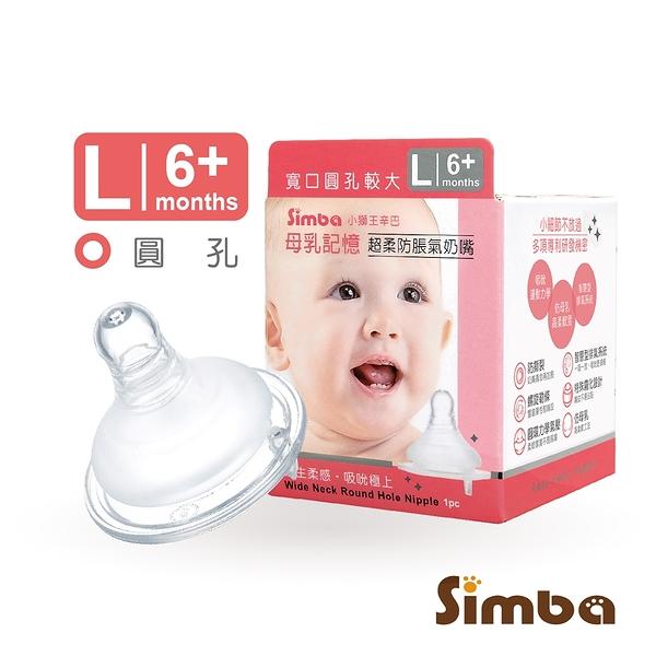 小獅王辛巴 超柔防脹氣寬口圓孔奶嘴L-1入(較大)