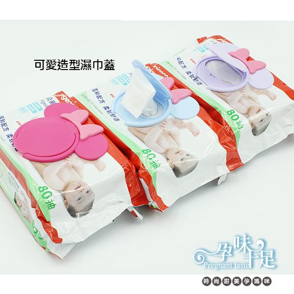 可愛造型防潮濕巾蓋 兩款【CMH0713】孕味十足 孕婦裝