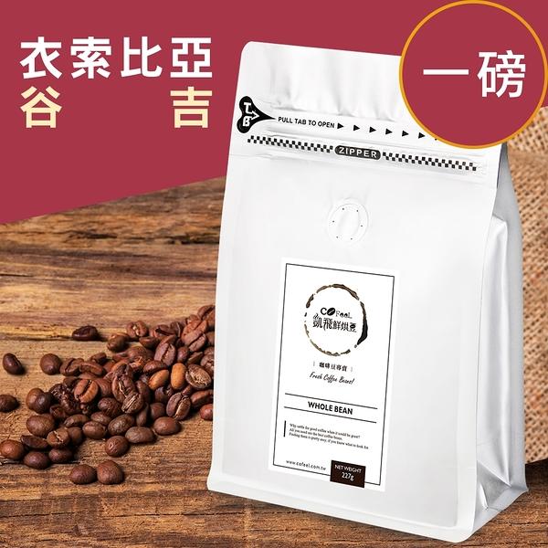 CoFeel 凱飛鮮烘豆衣索比亞谷吉淺中烘焙咖啡豆一磅【MO0075】(SO0088)