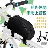 【coni shop】戶外休閒車用上管包 防刮 防滑材質 大容量 魔鬼氈 腳踏車 單車 車用 收納 小米自行車