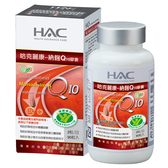 【永信HAC】納麴Q10膠囊(90粒/瓶) 獲國家健康食品認證!有助↘血中總膽固醇