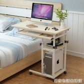 床邊桌帶鍵盤可行動省空間懶人台式電腦桌床上書桌寫字桌簡約現代 居家物語