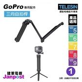 【建軍電器】TELESIN 三向桿 三折 自拍棒 自拍桿 小腳架 GoPro 適用 HERO9 8 7 6 5系列