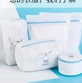 洗衣袋 刺繡 內衣文胸裙子專用洗衣網兜清洗護袋防變形保護罩 童趣潮品