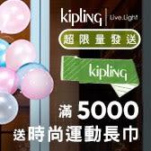 全店消費滿5000送Kipling時尚運動長巾