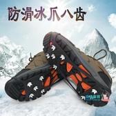 冰爪鞋套 冰爪8齒防滑鞋套戶外登山裝備簡易鞋釘鏈雪爪冰面雪地冰抓八齒