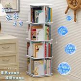 書櫃 創意旋轉書架360度書櫃現代簡約置物架兒童轉角桌上簡易學生落地 第六空間 igo