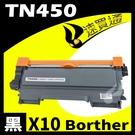 【速買通】超值10件組 Brother TN-450/TN450 相容碳粉匣