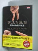【書寶二手書T6/科學_MMC】剪刀石頭布-生活中的賽局理論_林俊宏, 費雪