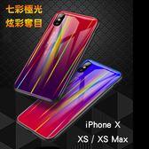 【04507】[Apple iPhone X / XS / XS Max]  極光漸變玻璃手機殼 玻璃背殼 全包邊 保護殼