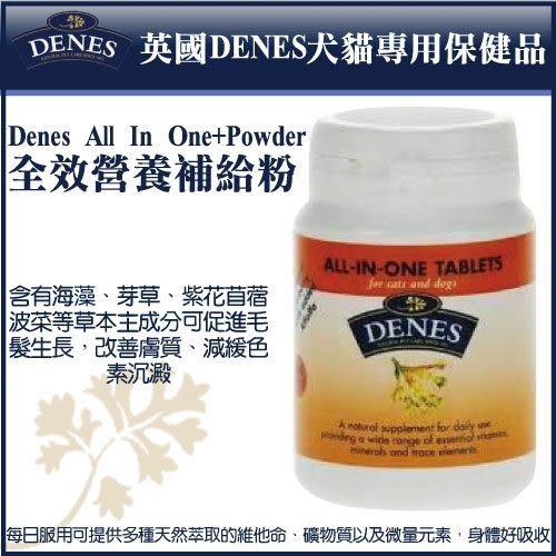 *KING WANG*【英國DENES】ALL IN ONE+ POWDER 全效營養補給粉100g-增加免疫系統