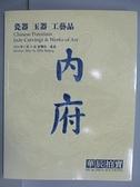 【書寶二手書T5/收藏_EOL】華辰2004春季拍賣會_瓷器玉器工藝品_2004/5/16