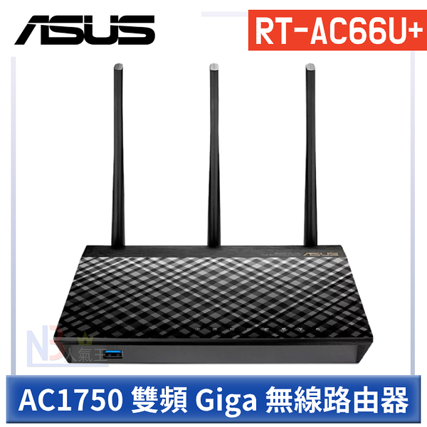 華碩 RT-AC66U Plus 無線路由器 (RT-AC66U+)