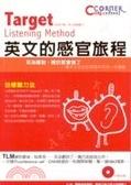 二手書博民逛書店 《英文的感官旅程 (附CD)》 R2Y ISBN:9868349427│世界公民編輯部