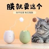 美芙蛋殼貓玩具不倒翁搖擺球逗貓棒自動逗貓神器貓咪玩具自嗨用品 居家物语