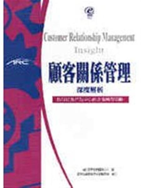 (二手書)顧客關係管理深度解析:Customer relationship management insight