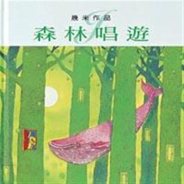 (二手書)森林唱遊
