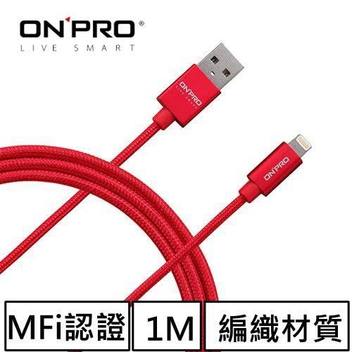 ONPRO UC-MFIM 金屬質感APPLE Lightning 充電傳輸線 可樂紅(100cm)