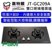 【fami】喜特麗  JT-GC209A  雙口玻璃檯面爐