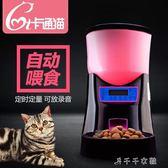 狗狗貓咪自動喂食器貓糧狗糧寵物自動喂食器定時喂狗器消費滿一千現折一百IGO