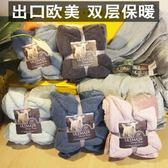 雙十二狂歡 出口歐美雙層法蘭絨羊羔絨秋冬季毛毯加厚單雙人蓋毯珊瑚絨毯子 艾尚旗艦店