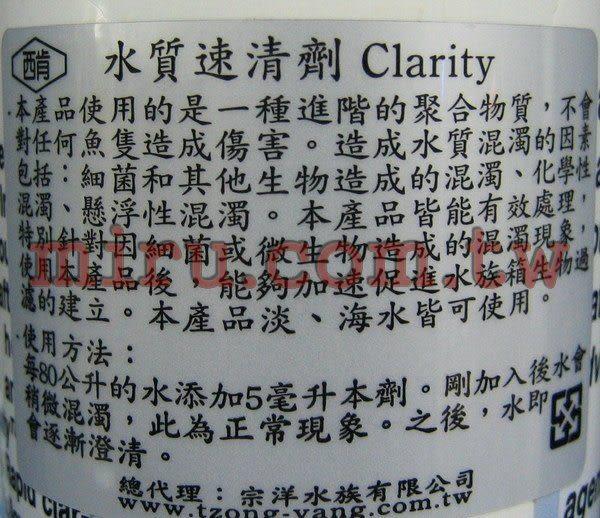 【西高地水族坊】美國原裝進口 西肯Seachem Clarity 水質速清劑(250ml)