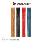 【愛瘋潮】JISONCASE Apple Pencil 文青風彈性筆套 保護套 筆袋