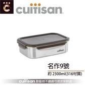 cuitisan酷藝師可微波316不鏽鋼方形保鮮盒9號(約2300ml)
