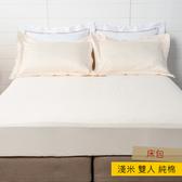 HOLA 托斯卡素色純棉床包 雙人 淺米