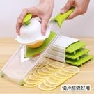 水果檸檬橙子西柚切片神器多功能不銹鋼切片廚房用碎菜機手動家用 【全館免運】