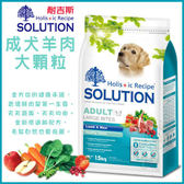 【買7.5kg送1.5kg】*KING WANG*耐吉斯SOLUTION-成犬/羊肉+田園蔬果(大顆粒)飼料-7.5kg