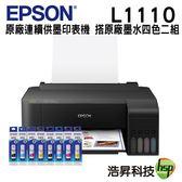 【搭T00V原廠墨水四色二組】EPSON L1110 高速單功連續供墨印表機 原廠保固
