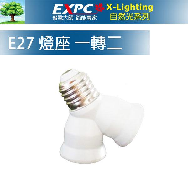 LED E27 一轉二 雙胞胎 雙頭 燈座 X-LIGHTING