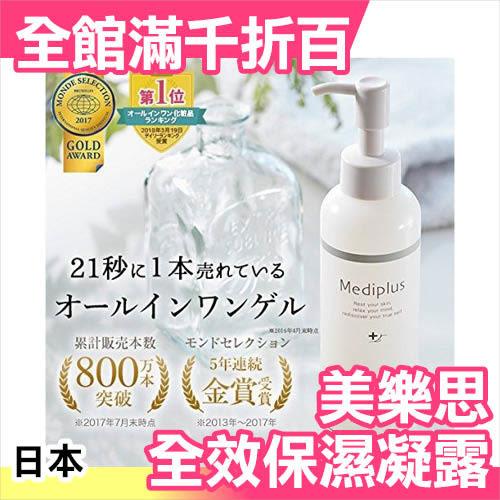 【小福部屋】日本 Mediplus 美樂思 全效保濕凝露乳液 180g 樂天市場銷售第一 母親節【新品上架】