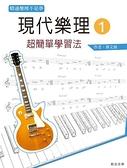 現代樂理(一)超簡單學習法(8版)